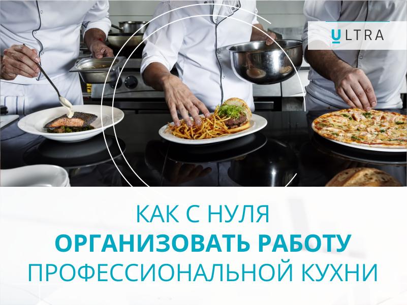 автоматизация кухни