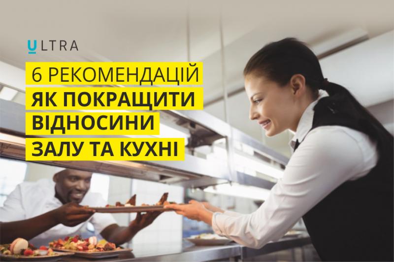 6 рекомендацій як покращити відносини залу та кухні